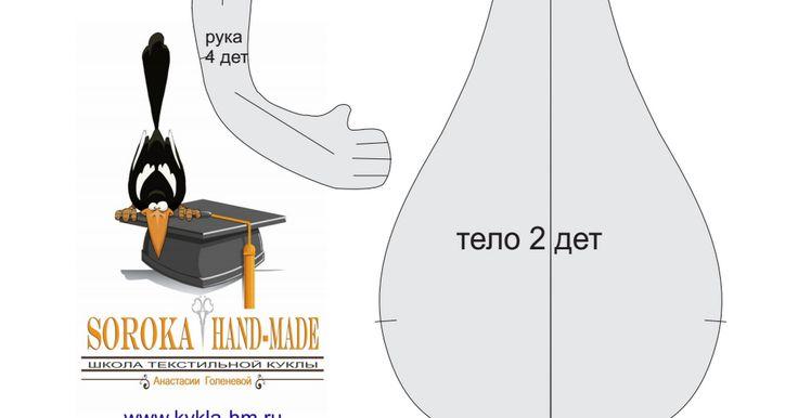 Выкройка Июня.pdf