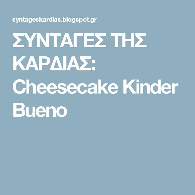 ΣΥΝΤΑΓΕΣ ΤΗΣ ΚΑΡΔΙΑΣ: Cheesecake Kinder Bueno