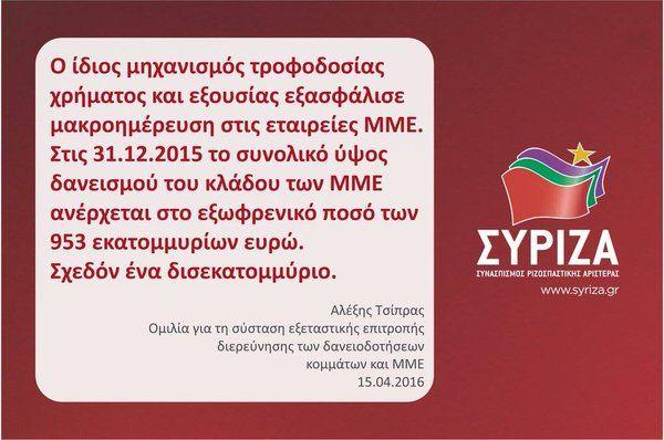 ΣΥΡΙΖΑ (@syriza_gr) | Twitter