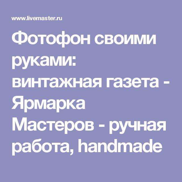 Фотофон своими руками: винтажная газета - Ярмарка Мастеров - ручная работа, handmade