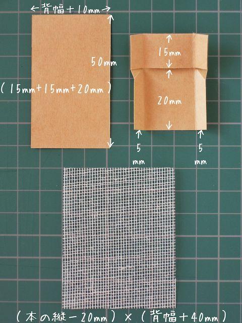 手製本のフレークシール収納の作り方4~背固め編~1. 角紙と寒冷紗を切るクラフト紙で角紙を作ります。背の天地に貼るので同じものを2枚用意。(写真左)上から15mmで折って糊で貼り、残りの折り目を付けておきます。(写真右)寒冷紗を(写真下)の大きさに切ります。