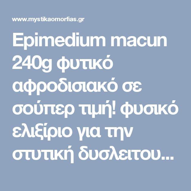 Epimedium macun 240g φυτικό αφροδισιακό σε σούπερ τιμή! φυσικό ελιξίριο για την στυτική δυσλειτουργία, φυτικό βιάγκρα, στυτική δυσλειτουργία, βότανο για την στυτική δυσλειτουργία, φάρμακο για την στυτική δυσλειτουργία, [] - €25.00 : www.mystikaomorfias.gr, GoWebShop Platform
