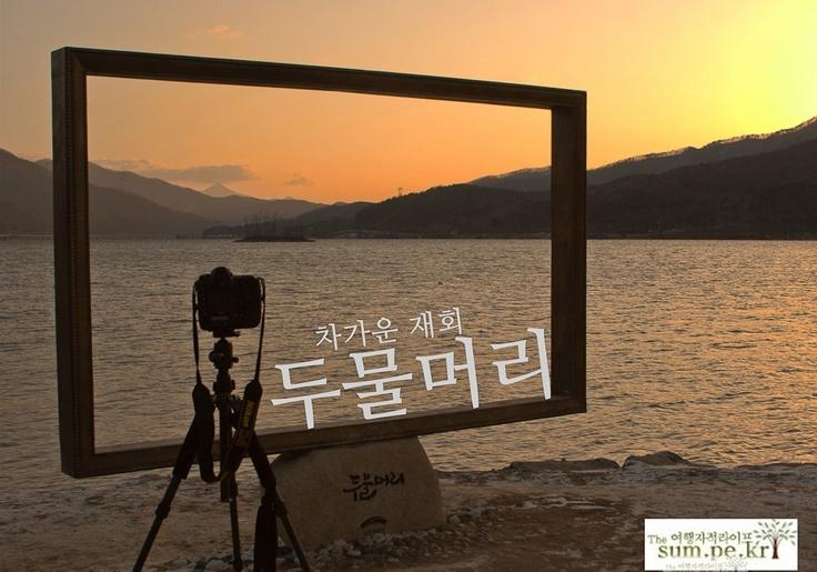 두물머리(Doomulmeori)is located Gyeong-gi province where near seoul   Here is famous for dating and many photographer visit to take a pic at dawn