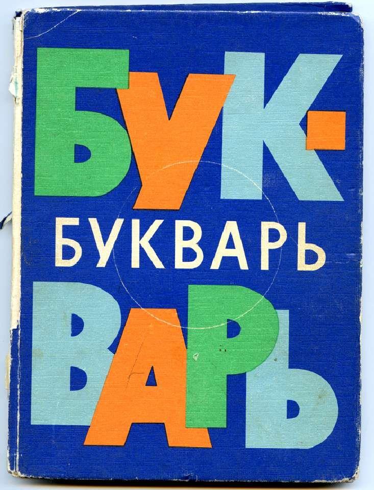 букварь 1968 - Поиск в Google
