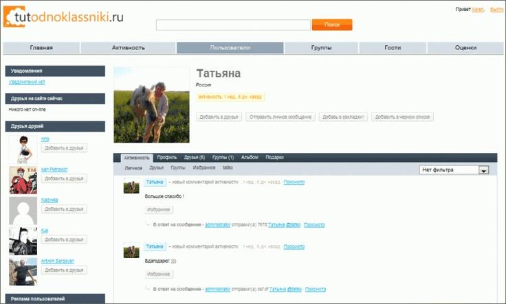 tutodnoklassniki.ru
