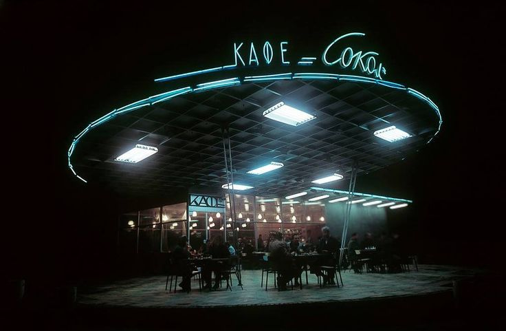 """Cafe """"Sokol"""" (falocon) demolished in the 1970-s in Chapaevsk park located on the north of Moscow. (photo circa 1965)"""