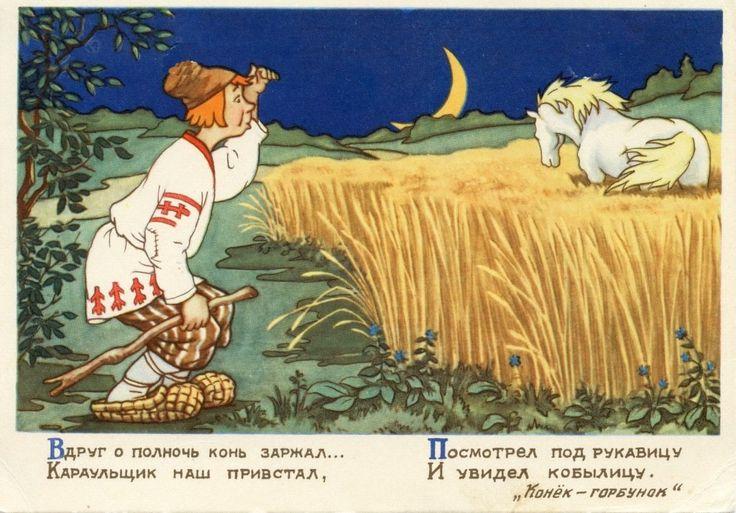 """Иллюстрация к """"Конек-Горбунок"""" В. Shevkov, 1956"""