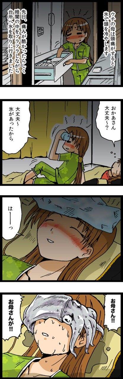 頭痛がしたら氷で頭を冷やすお母さんが最高www