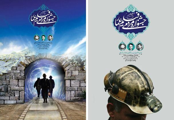 Pin By Nardoone On Iran Poster Poster Iran Instagram