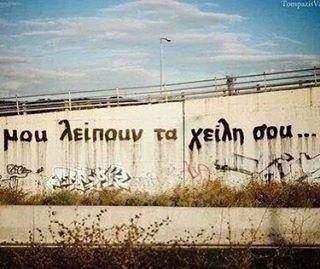 Μου λείπουν τα χείλη σου... ✨#greekquotes #greekposts #greekquote #greekpost
