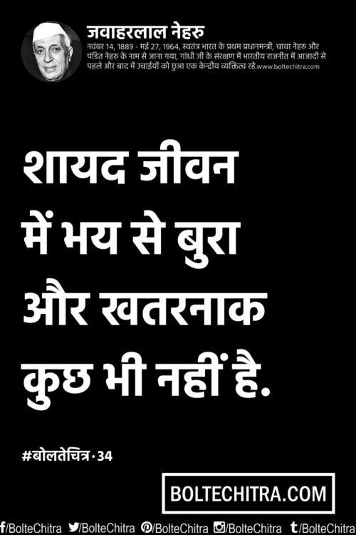 Jawaharlal Nehru Quotes in Hindi        Part 34