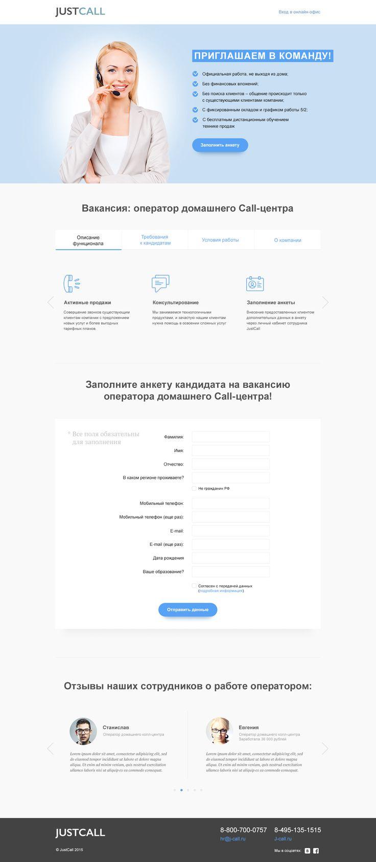 landing page, сайт, посадочная страница для компании JustCall подбор персонала Заказать подобный - http://lid.labirinth.org/ Полностью адаптивный к мобильным  http://j-call.ru  http://j-call.ru/index_ver2.html  http://j-call.ru/index_ver3.html