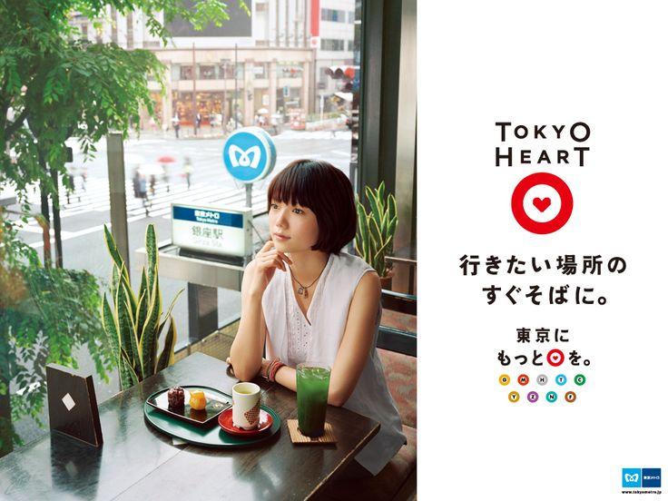 TOKYO HEART|東京メトロ 宮崎あおい