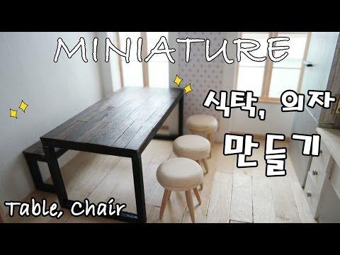 미니어쳐 티비장, 거실테이블 만들기 Miniature Table *Miniature &Dollhouse ミニアチュア - 레아네 미니하우스 - YouTube