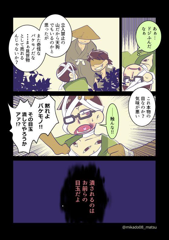 【妖怪松:おそチョロ】「狐に護られた百々目鬼」