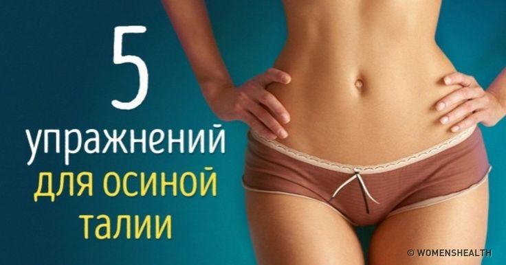 Эти упражнения помогут скорректировать вашу фигуру.