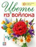 Виктория Козырь - Цветы из войлока обложка книги