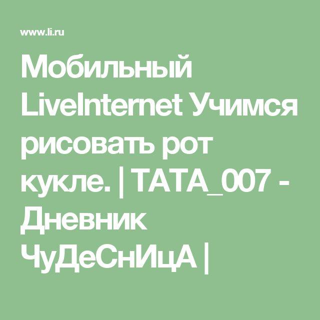 Мобильный LiveInternet Учимся рисовать рот кукле. | ТАТА_007 - Дневник ЧуДеСнИцА |