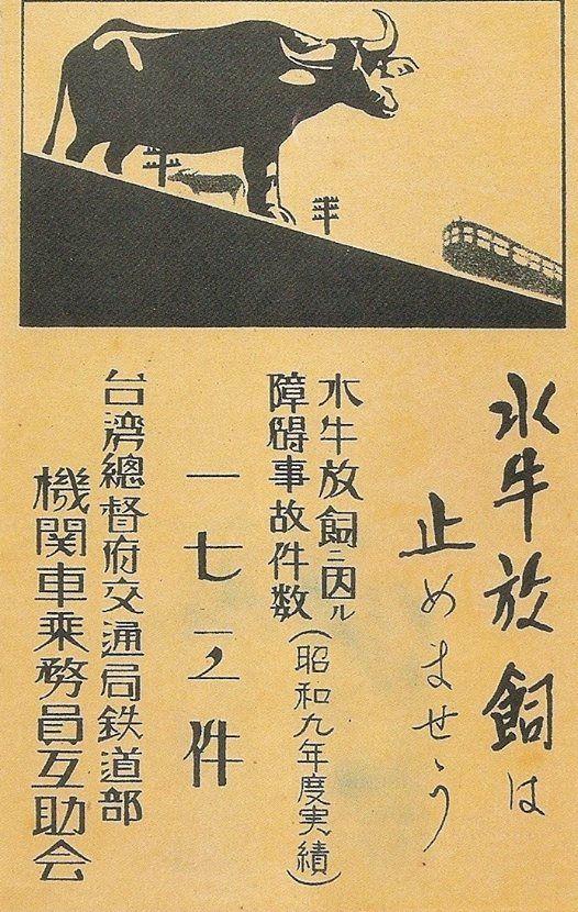 水牛放飼請注意!切勿靠近鐵軌 - 昭和9年(1934)因此種事故發生的共有1712件-鐵道部乘務員發行之繪葉書。