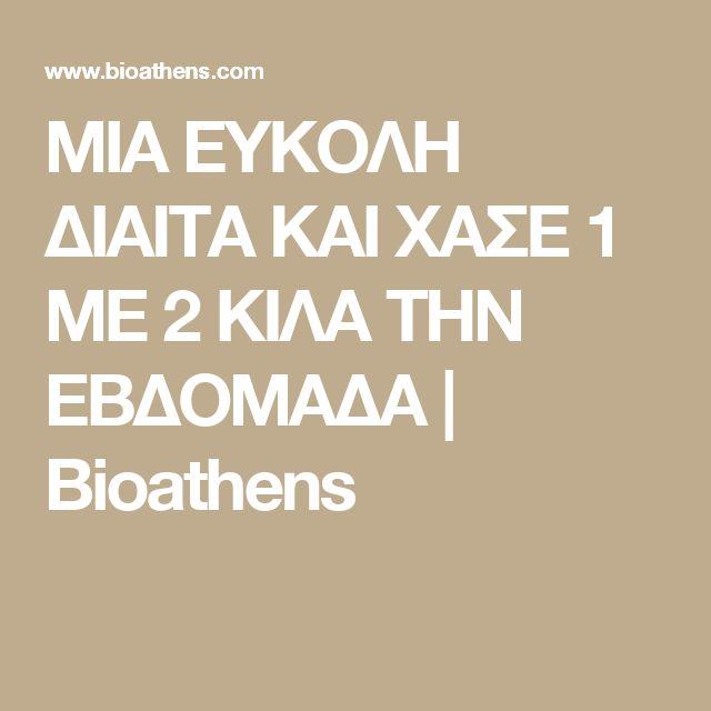 ΜΙΑ ΕΥΚΟΛΗ ΔΙΑΙΤΑ ΚΑΙ ΧΑΣΕ 1 ΜΕ 2 ΚΙΛΑ ΤΗΝ ΕΒΔΟΜΑΔΑ   Bioathens