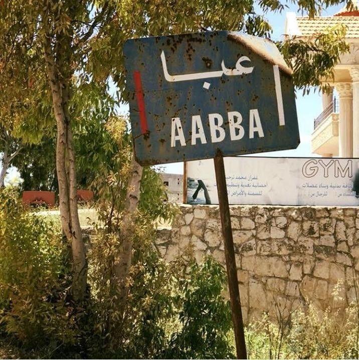 بلدة عبا جنوب لبنان Outdoor Decor Decor Outdoor
