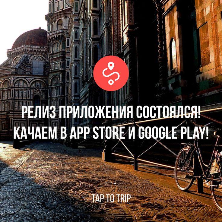 Долгожданная новость для всех любителей приключений и туризма! Наш удобный мобильный путеводитель и планировщик маршрутов доступен для скачивания жителям Украины и Белоруссии. Теперь можно легко подбирать идеи для путешествия, эффективно планировать свое время и пользоваться оффлайн-картами различных уголков мира! Читаем горячие подробности в нашем блоге! Качаем в App Store и Google Play! #taptotrip, #путешествие, #туризм, #новости, #блог, #приложение, #appstore, #googleplay, #украина