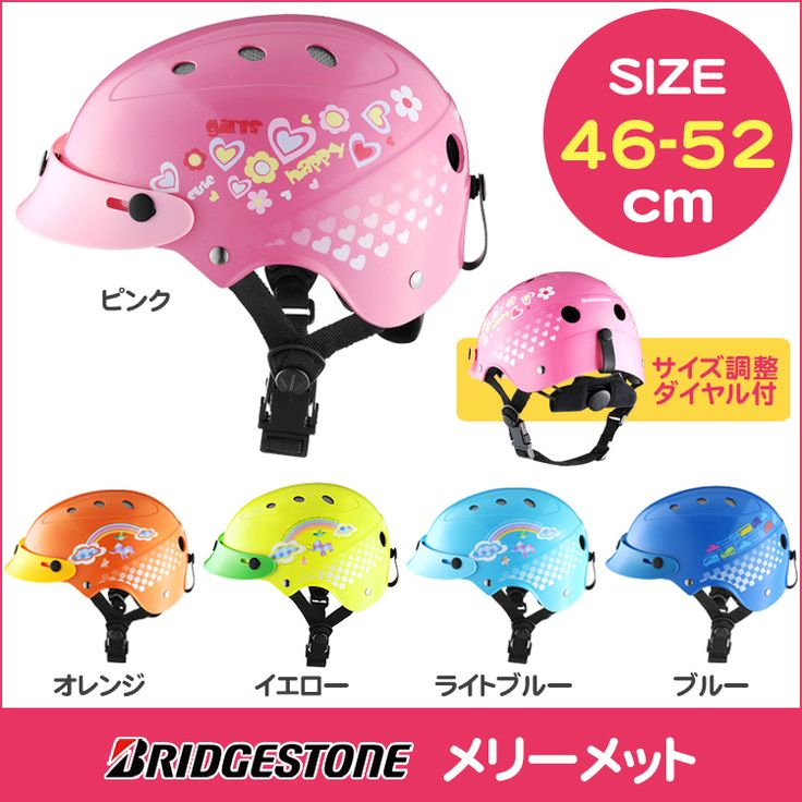 メリーメット 幼児用自転車ヘルメット ブリヂストンサイクル CHMM4652 SGマーク認定 安心・安全ブリヂストン推奨の純正品 ブリジストン 【サイズ46-52cm】:楽天