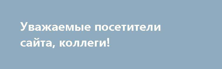 Уважаемые посетители сайта, коллеги! http://rosreestr.ru/site/press/news/uvazhaemye-posetiteli-sayta-kollegi/  Управление Федеральной службы государственной регистрации,  кадастра и картографии по Тюменской области  поздравляет Вас с наступающим 2018 годом и Рождеством!