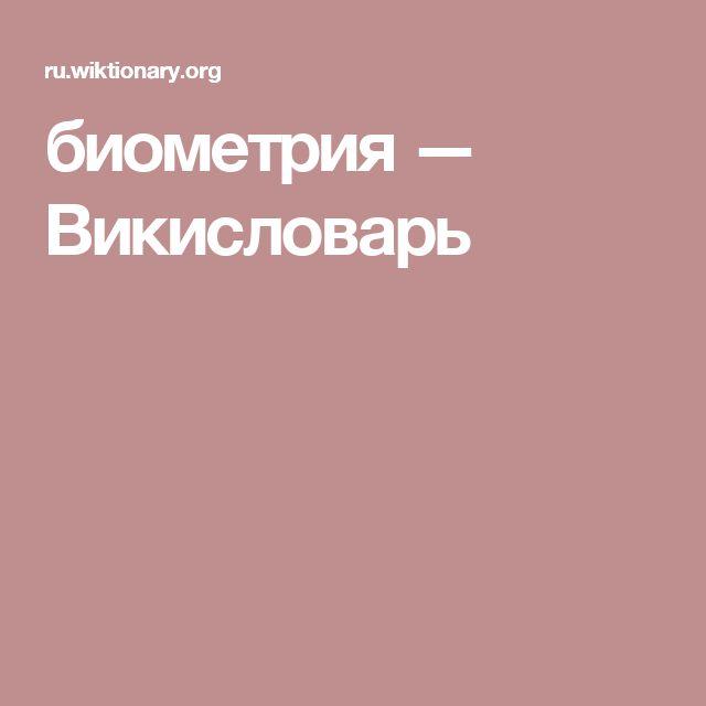 биометрия — Викисловарь