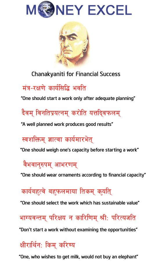 Chanakya documented his lifelong work in book Kautilya Arthashstra & Chanakya Niti. Chankya Niti book gives insights about financial success.