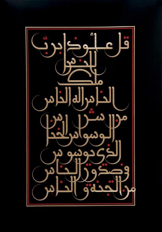 منير الشعراني ( Mouneer Alshaarani )    سورة الناس Quran 143x100
