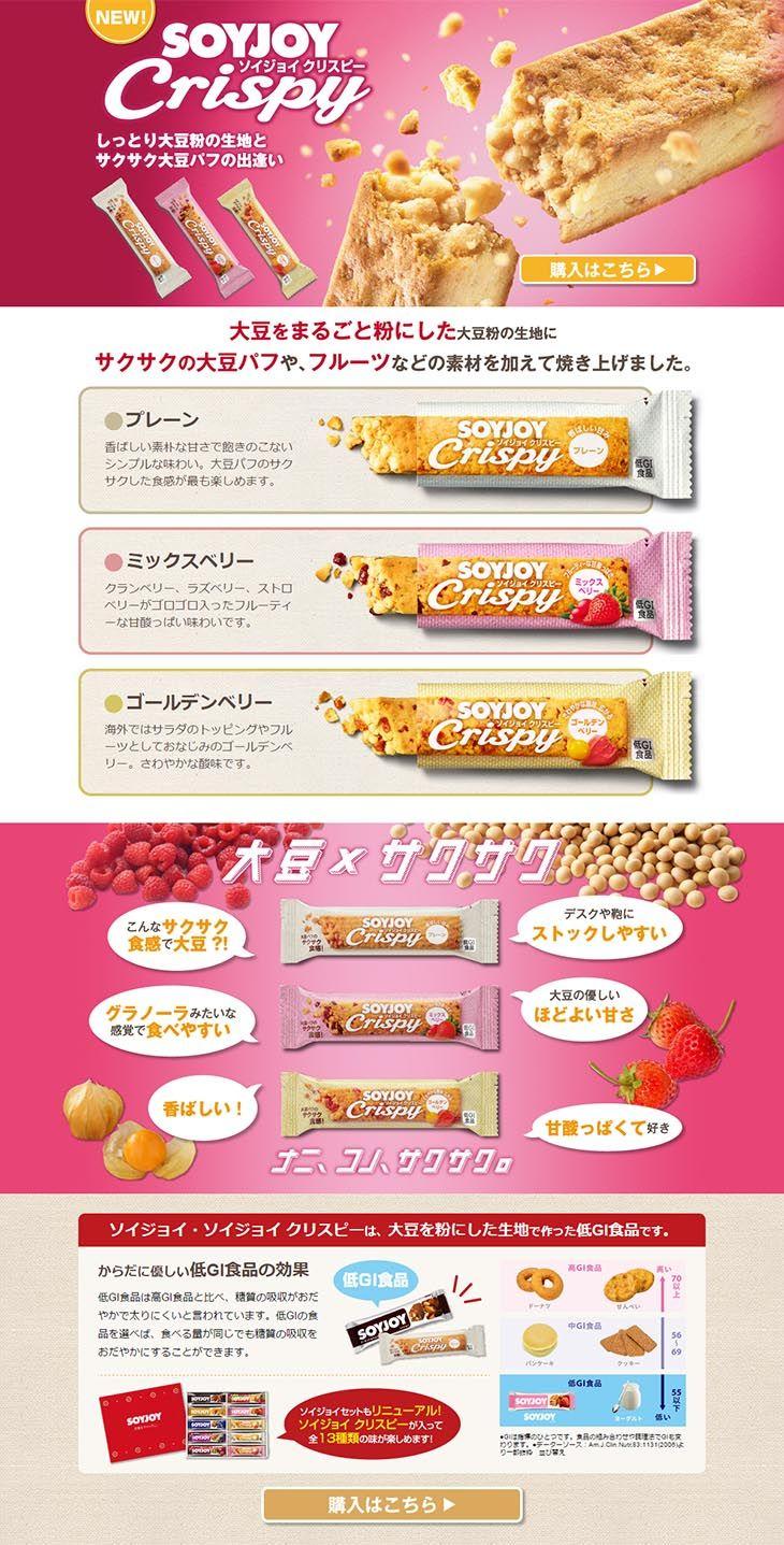 SOYJOY Crispy【健康・美容食品関連】のLPデザイン。WEBデザイナーさん必見!ランディングページのデザイン参考に(かわいい系)
