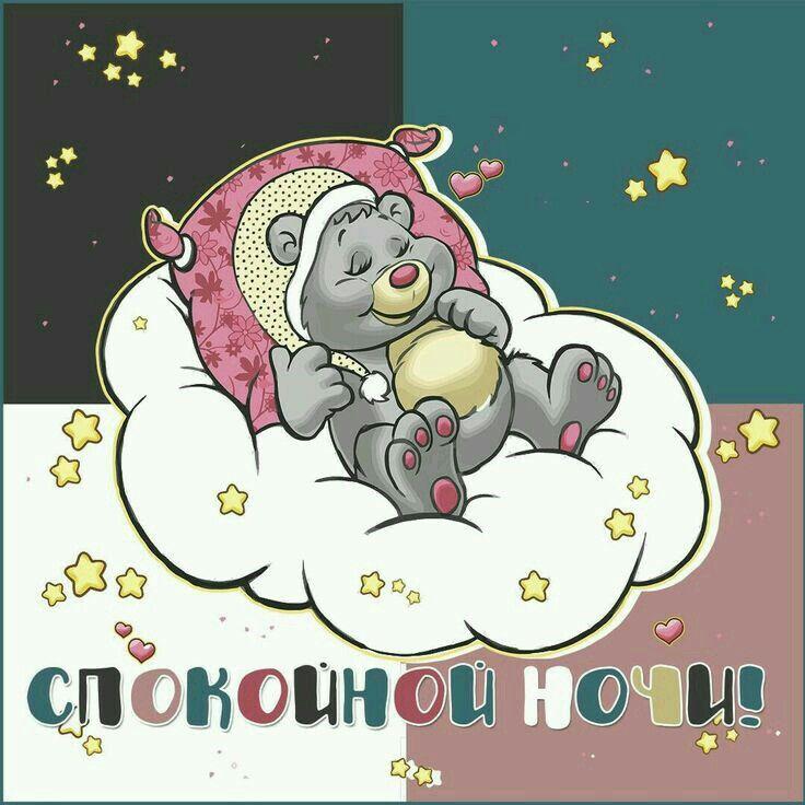 Очень смешные открытки спокойной ночи, прикольные