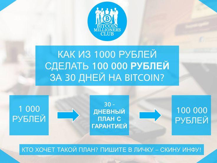 ‼ Добрейшего всем времени суток, друзья мои!   Я начал марафон 100 000 рублей за 30 дней на BITCOIN!  У меня есть подробный 30-дневный план от человека, который сделал 1,5 млн рублей за 6 месяцев ☝  С каждым поступлением денег я буду выкладывать свои результаты скринами из кабинета!  Присоединяйтесь: мы взлетаем!!!  Кому интересно - пишите в личку - скину инфу! ===== #работа #работавинтернете #бизнесонлайн #трендгода #твойбизнес #криптовалюта #биткоин #матрица #заработок #элизиум…