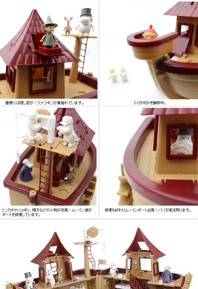 toyful | Rakuten Global Market: Finland Martinex Inc.-made Moomin boat-with 9 figures of the Moomin family ~