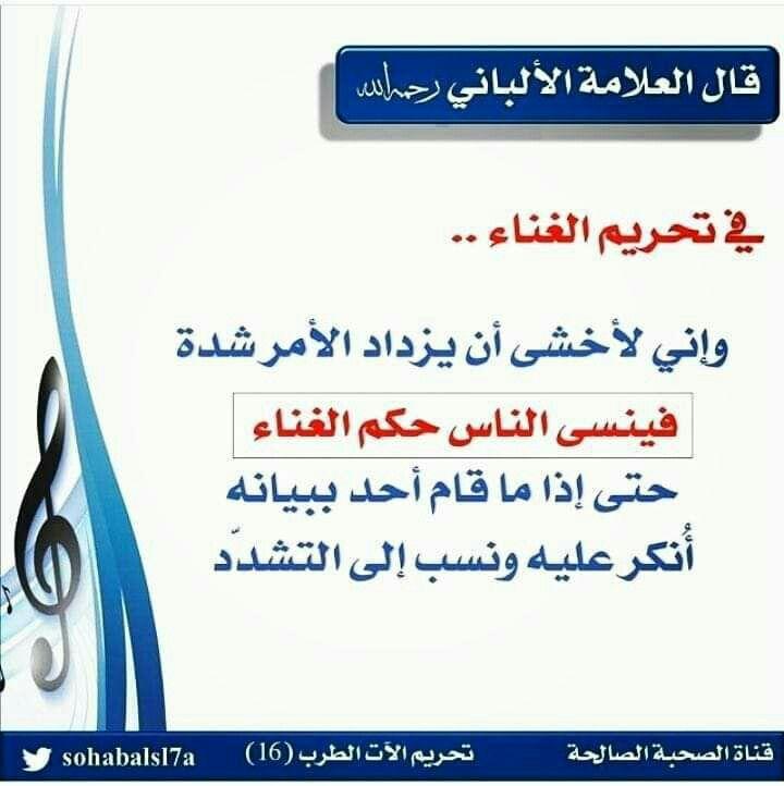 Pin By زهرة الياسمين On المعازف والغناء Islam Quran Quran Math