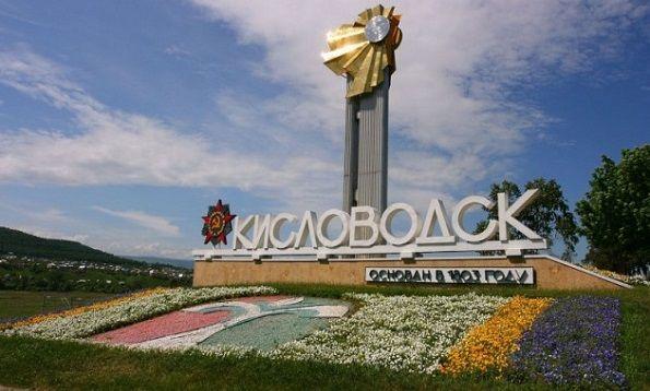 Дмитрий Медведев подписал распоряжение о комплексном развитии Кисловодска