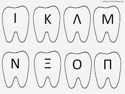 δοντια νηπιαγωγειο - Αναζήτηση Google