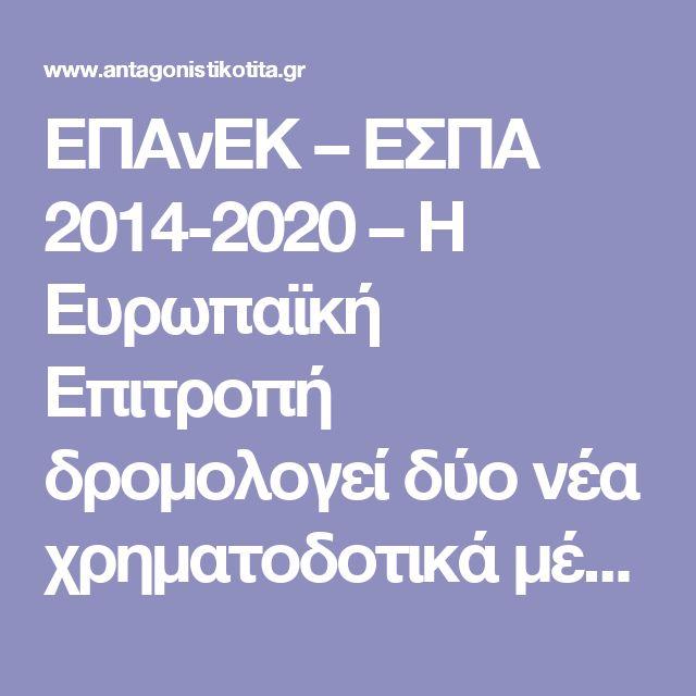 ΕΠΑνΕΚ – ΕΣΠΑ 2014-2020 – Η Ευρωπαϊκή Επιτροπή δρομολογεί δύο νέα χρηματοδοτικά μέσα για την τόνωση των επενδύσεων σε νεοσύστατες επιχειρήσεις και τη βιώσιμη αστική ανάπτυξη