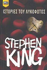 Στήβεν Κινγκ, Ιστορίες του λυκόφωτος