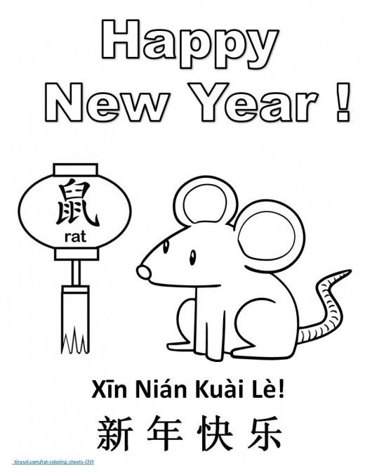 Coloring Page To Print For Year Of The Rat Chinese New Year Crafts For Kids Chinese New Year Activities Chinese New Year Kids