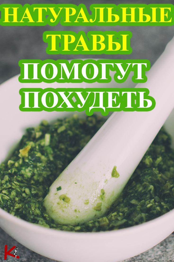Рецепты Похудения Травы.