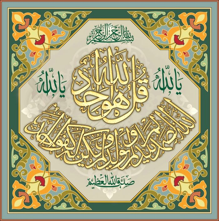 Say: He is God, the One and Only; God, the Eternal, Absolute; He begetteth not, nor is He begotten; And there is none like unto Him. —Qur'an, Sura 112 (Al-Ikhlas), ayat 1-4i