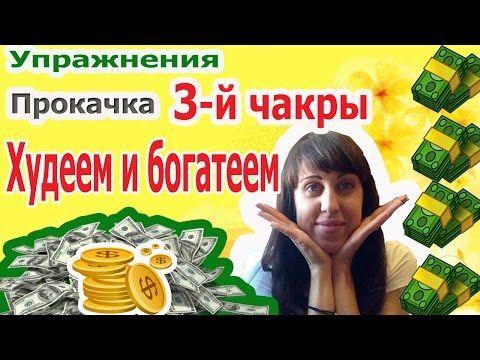 Худеем - Прокачка 3 чакры - Богатеем - YouTube