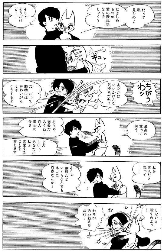 シャミー1000/手塚治虫悲恋短編集 (講談社漫画文庫)