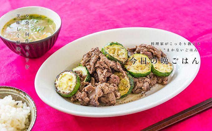 牛肉とズッキーニのクミン炒めのレシピ・作り方 | 暮らし上手
