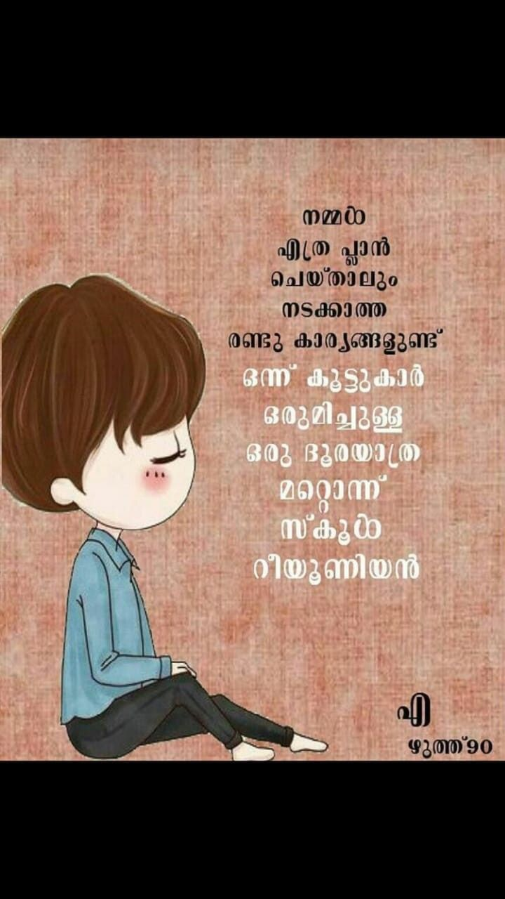 Allengilum Adhu Aghanya Planning Mathram Ollo Riding Quotes Picture Quotes Funny Quotes