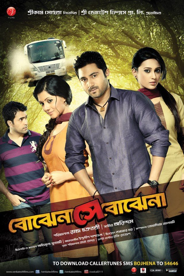 Bojhena Se Bojhena bengali song Lyrics with English