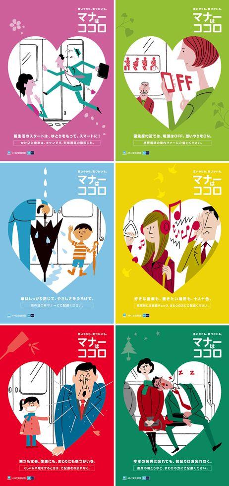 La metropolitana di #Tokyo ogni anno realizza dei manifesti per ricordare ai passeggeri le regole di buona educazione da rispettare in viaggio