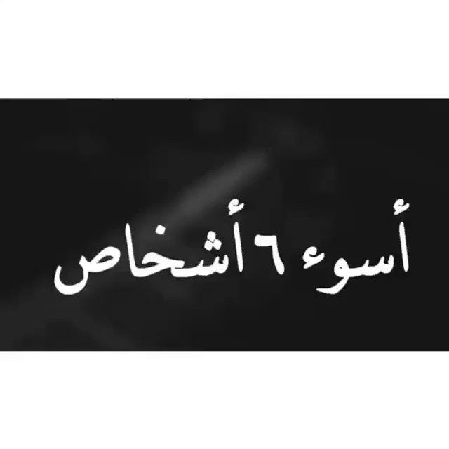 Hanoodty On Twitter جربت شعور خيانه الاصدقاء Cover Photo Quotes Photo Quotes Cover Photos
